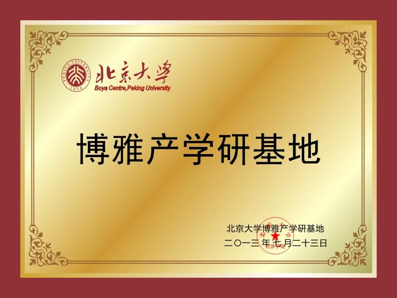 """万博体育manbetx手机版登陆入选北京大学""""易学文化研究专家"""""""