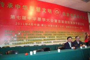 万博体育manbetx手机版登陆在第七届中华易学大会和国际堪舆...