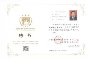 万博体育manbetx手机版登陆中国管理科学研究院聘书